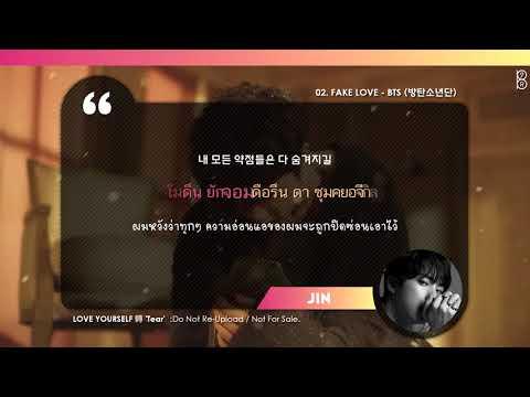 [Karaoke-Thaisub] FAKE LOVE - BTS (방탄소년단) #89brฉั๊บฉั๊บ