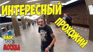 Интересный прохожий встретился в метро. Новый формат видео от первого лица. #522 Алекс Простой