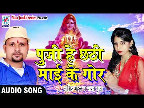 2017 Ka Top Chhath Puja Song- छठी माई के काली काली अँखिया -पारम्परिक छठी माई सोंग