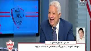 مداخلة الفنان هاني شاكر مع مرتضى منصور وكواليس أغنية الزمالك الجديدة والتاريخية