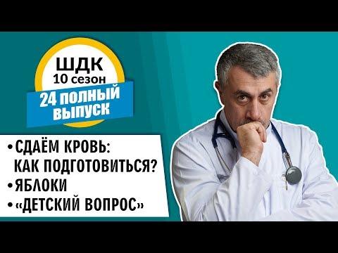 Школа доктора Комаровского - 10 сезон, 24 выпуск 2018 г. (полный выпуск)