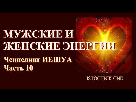 Ченнелинг ИЕШУА Часть 10   Мужские и Женские Энергии