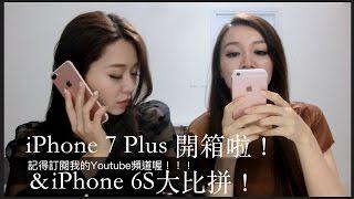 [3C開箱] iPhone 7 Plus開箱 V.S iPhone 6S 的比較 by空姐愛七桃