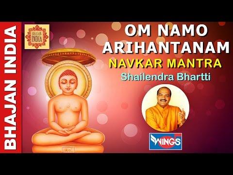 OM Namo Arihantanam - Navkar Mantra - Mantra For Peace by Shailendra Bhartti