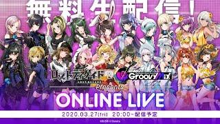 2020年4月17日(金) TOKYO MX「D4DJ TV 特別編」にて放送された、「ロストディケイド & D4DJ Groovy Mix Presents ONLINE LIVE」のアーカイブ映像第1回を特別公開 ...