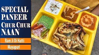 Ram Ji Di Hatti - Special Paneer Chur Chur Naan in Mayapuri, New Delhi