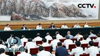 《焦点访谈》 机构改革 深刻变革 20190709 | CCTV