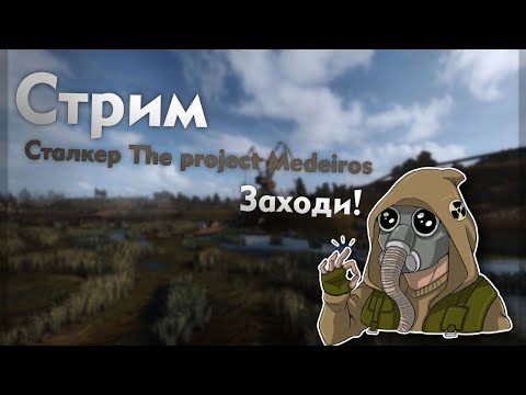 S.T.A.L.K.E.R The project Medeiros | СТРИМ!