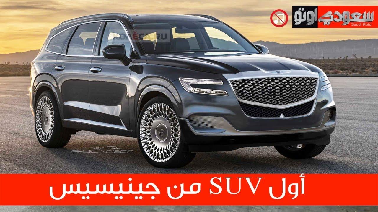 كل ما تحتاج لمعرفته عن أول سيارة دفع رباعي من جينيسيس | سعودي أوتو