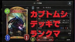【Shadowverse実況】哀〇翔がカブトムシデッキでランクマッチ