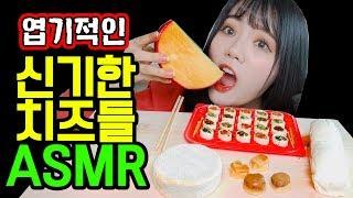 띠미의 엽기적인 병맛 ASMR 여러가지 신기한 치즈들 이팅사운드 [cheese eating sound]