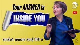 तपाईंको समाधान तपाईं भित्रै छ / Your Answer is Indside You