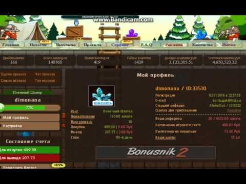 Игра с выводом денег mine-minerals.com [НЕ ПЛАТИТ]