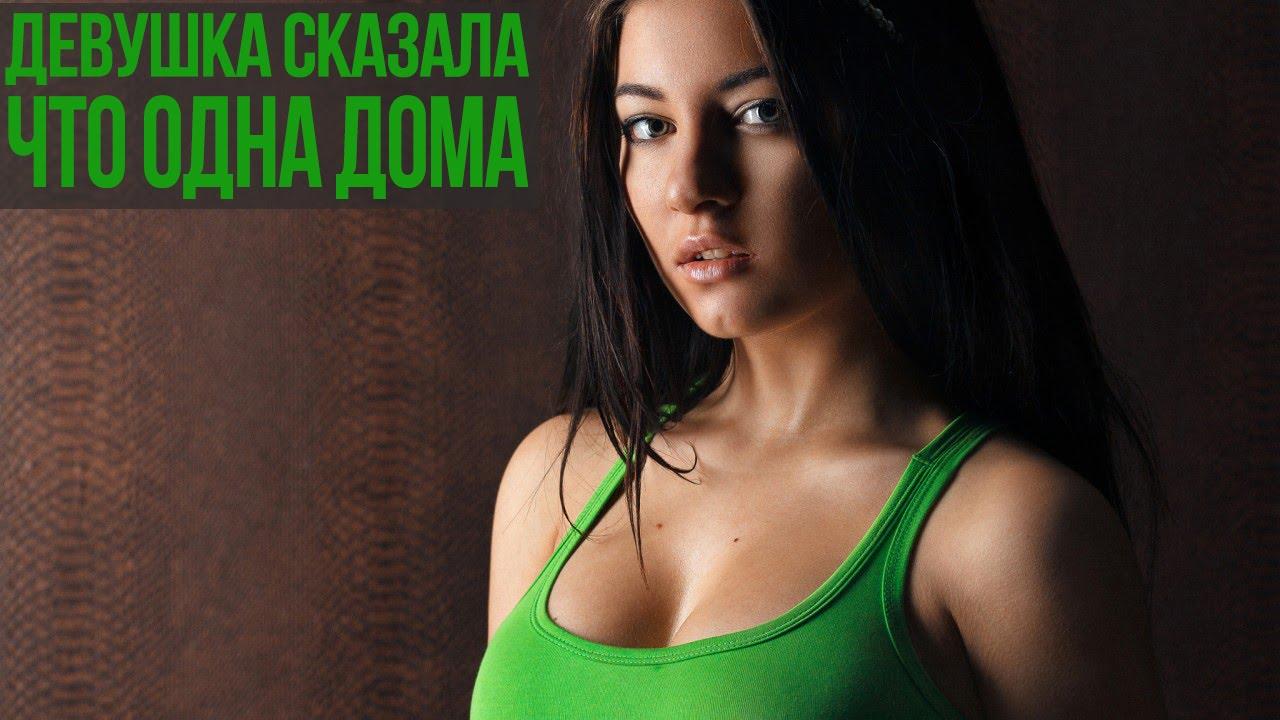 porno-odna-doma-devushka-kamasutre-toporik