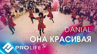 Зажигательная лезгинка от Данияла Алиева - Она красивая на Дагестанской свадьбе. Хит 2016 г.
