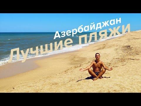 Азербайджан: Лучшие пляжи / Каспийское море