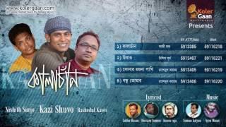kalachan Album jukebox Singer Kazi Shuvo, Rashedul Kayes, Nishith Surjo