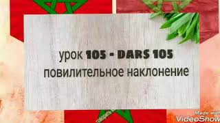 Урок 105 dars 105 #дарижа #darija #мароккански для начинающих