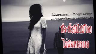 ไม่ผิดหรอกเธอ - 7 Days Crazy (Feat. Ple Sammy)