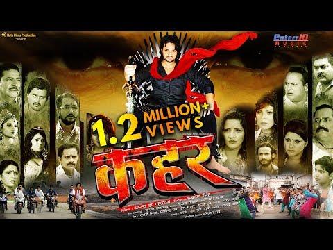 Qahar कहर Official Trailer | Bhojpuri Film Trailer 2018 | Superhit Action Bhojpuri Movie 2018