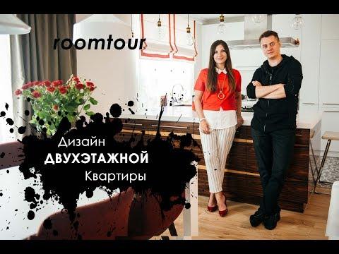 Дизайн и Ремонт ДВУХЭТАЖНОЙ Квартиры | Обзор квартиры | Room Tour