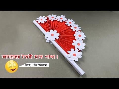 কাগজের তৈরী হাত পাখা! How to make a paper Hand Fan with waste paper