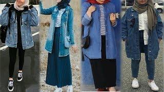 كيفية تنسيق جاكيت الجينز للمحجبات 2019 Jeans Jacket Hijab Fashion