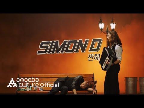 사이먼디(Simon D) - 짠해 (Cheerz) M/V