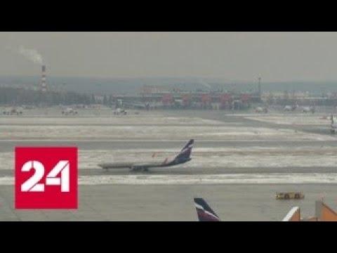 В Шереметьево началась проверка инцидента со сходом самолета с ВПП