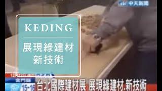 KD-2013建材展 中天新聞 台北國際建材展 展現綠建材新技術