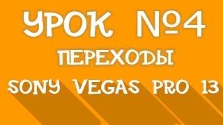 Sony Vegas Pro 13 | Урок 4 - Переходы