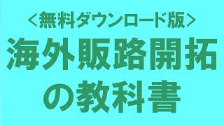 海外に日本食品を輸出する方法 輸入規制対策 人気 通販 商社 企業 評価 中国 アメリカ ヨーロッパ 香港 台湾 東南アジアに日本酒 おすすめtpp対策と海外販路開拓方法