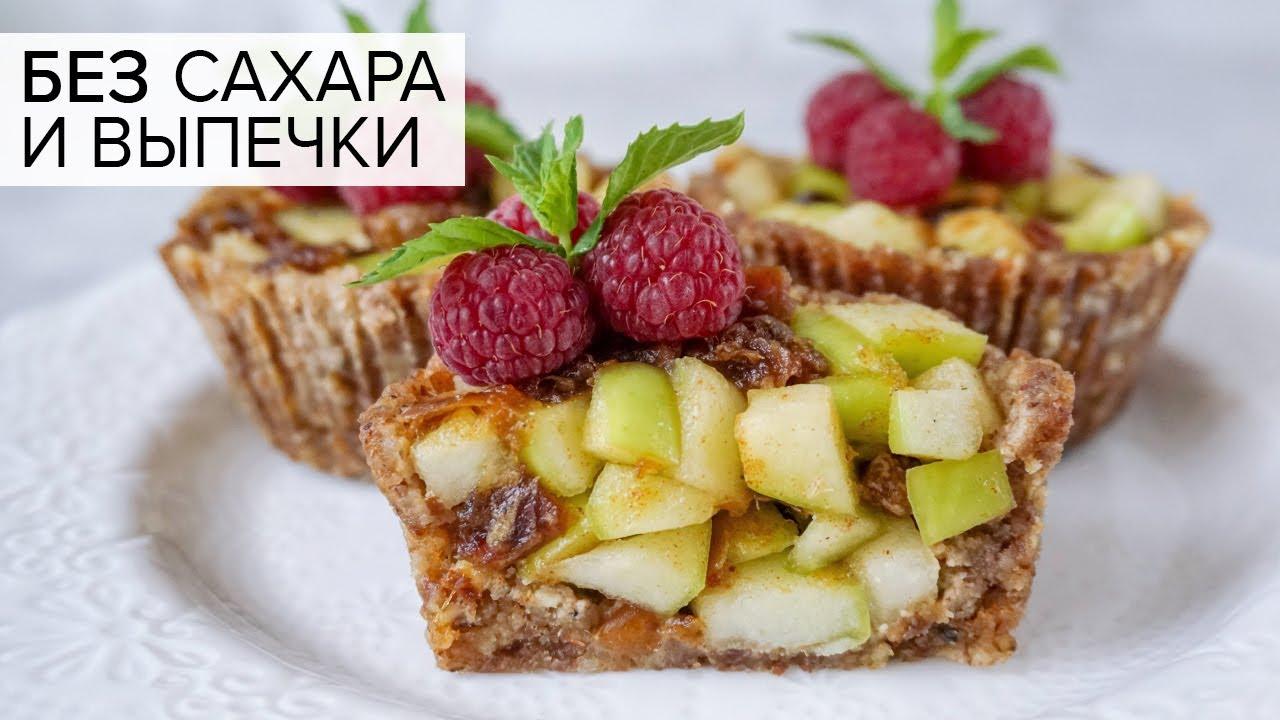 Вкуснейшие ЯБЛОЧНЫЕ КОРЗИНОЧКИ Без Выпечки и Сахара! 🍏 Сладости без сахара | Правильное Питание