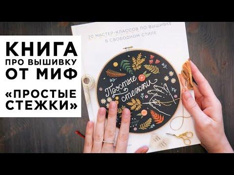 """Обзор книги про вышивку от МИФа """"Простые стежки"""" от Кристин Морган, брать или не брать"""