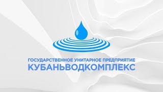 21.11.2019 / ГУП Кубаньводкомплекс стало участником нацпроекта по повышению производительности труда