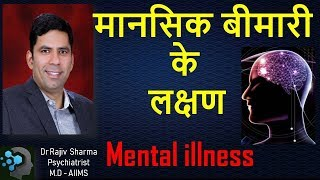 मानसिक बीमारी के लक्षण -Symptoms of Mental Illness  Dr Rajiv Sharma Psychiatrist in Delhi