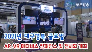 2021년 대구경북 글로벌 AR‧VR 메타버스 컨퍼런스…