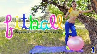 ●Fitball● Упражнения на все тело # 1