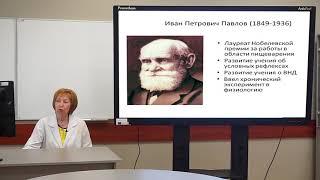 «Физиология как наука. Основные принципы формирования и регуляции физиологических функций»