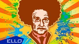 ФанкЭйнштейн - Алё, директор! / ELLO UP^ /