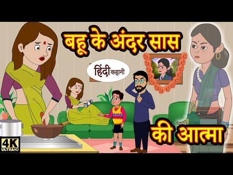 comedy video - बहू के अंदर सास की आत्मा hindi kahaniya | bedtime stories | hindi fairy tales | funny