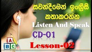 Listen and Speak, Lesson 02 සවන්දීෙමන් ඉංගිරිසි කතාකරමු with Study Lanka