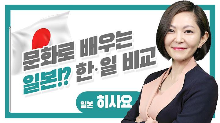 [아시안허브 다문화이해교육] 한국과 일본의 문화 알아보기 미야우치 히사요 강사