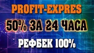PAIMER - ЗАРАБОТАЙ + 50% ЗА 24 часа! ОБЗОР