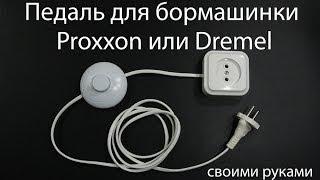 Как сделать педаль для бормашинки Proxxon или Dremel своими руками Foot Pedal switch