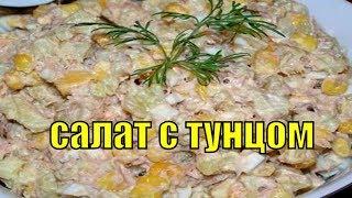 Салат с тунцом и кукурузой.