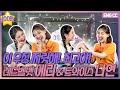 [EN] 이 우정 짜릿해! 최고야! 레드벨벳 예리 & 트와이스 나연 [EP.2-1]