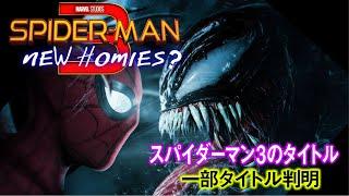 """MCU版スパイダーマン3のタイトルにも""""ホーム""""が使用?タイトル予想してみた!"""