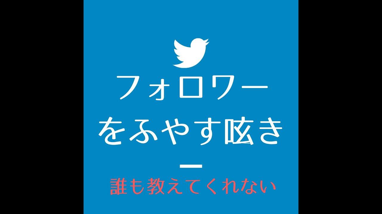 【Twitter】ツイッターフォロワー増やしたら、次はなにするの?
