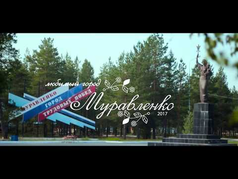 Любимый город Муравленко/promo
